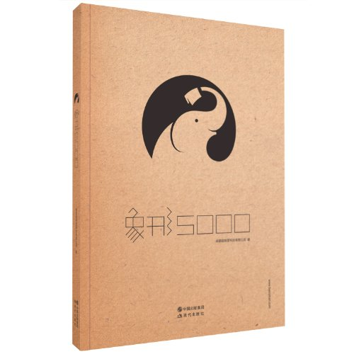 9787514320152: Pictographic 5000: pictographic English words book(Chinese Edition)