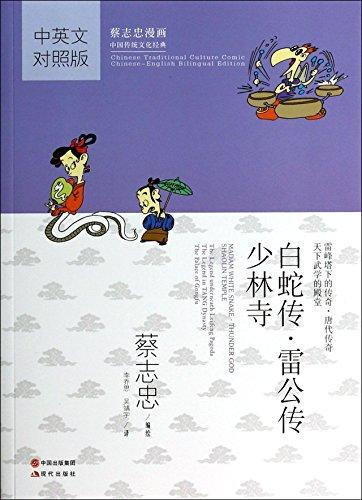 Madam White Snake Thunder God Shaolin Temple: Cai Zhizhong