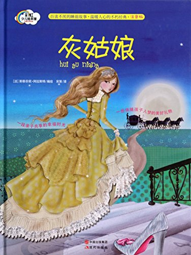 9787514322200: Cinderella (phonetic version)(Chinese Edition)