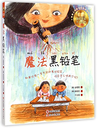 9787514331455: Black Magic Pencil (Phonetic Version) (Chinese Edition)