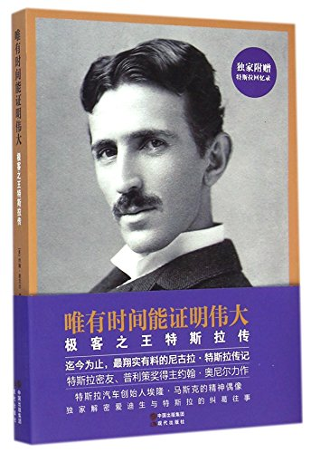 Only time will tell great: Tesla biography of the king of the geeks(Chinese Edition): MEI ) YUE HAN...