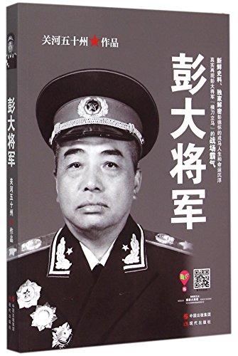 Great General Peng(Chinese Edition): GUAN HE WU SHI ZHOU