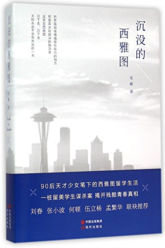 9787514338904: Sunk in Seattle (Chinese Edition)