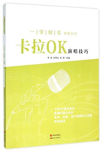 9787514340815: 卡拉OK演唱技巧/一学就会演唱系列