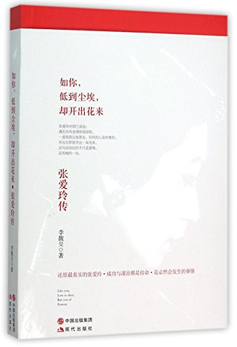 9787514341447: Low to the Dust to Bloom (Biography of Zhang Ailing) (Chinese Edition)