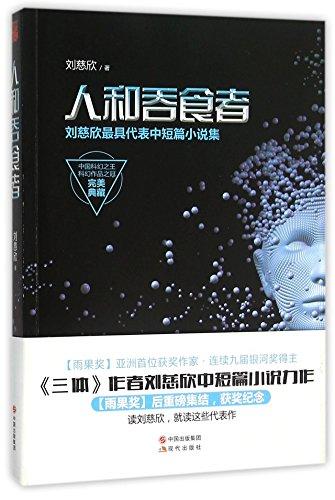 Man and Devourer (Chinese Edition): Liu Cixin