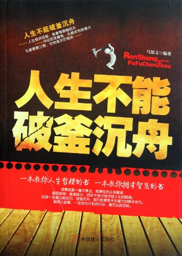 9787514501018: Do not Cross the Rubicon in Life (Chinese Edition)