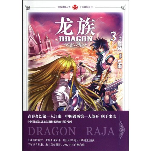 9787514501292: The Dragon Raja (3)/Bosom Friend Comics (Chinese Edition)