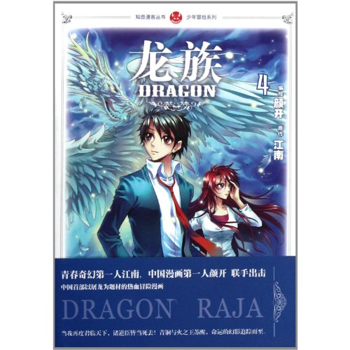 9787514501308: The Dragon Raja (4)/Bosom Friend Comics (Chinese Edition)