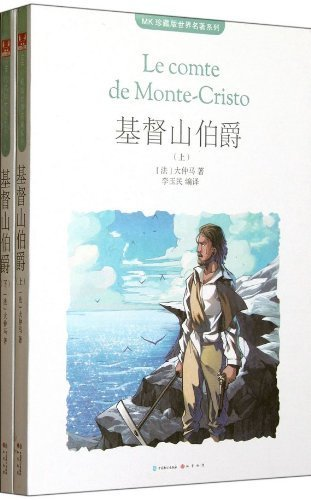 9787514503821: The Count of Monte Cristo (Chinese Edition
