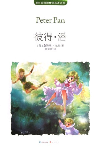 9787514504972: Peter Pan (Chinese Edition)