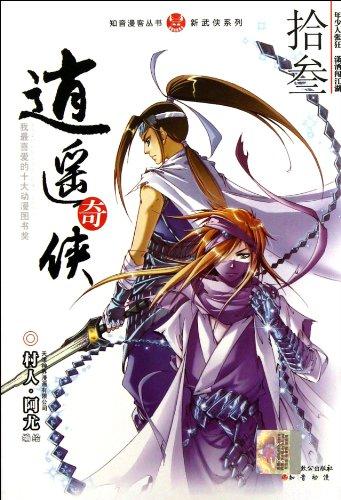 9787514506389: Happy Fairy - pick three(Chinese Edition)