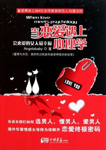S District ] book [Genuine] When love: Angelababy