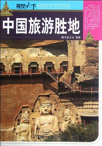 Visual world - China tourist destination(Chinese Edition): BU XIANG