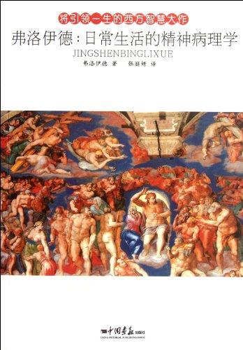 Genuine] Freud - everyday life Psychopathology Freud(Chinese Edition): FU LUO YI DE