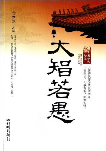 Oriental wisdom - knowing too much(Chinese Edition): MU MU