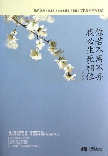 If you are staying with - I will dependent life and death(Chinese Edition): WANG GUO JUN ZHU