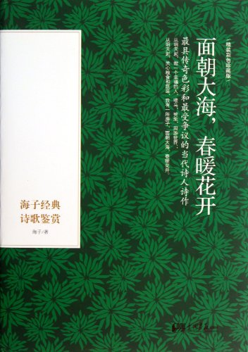9787514608021: Facing the Sea, with Spring Blossoms(Collectors Edition Classic Poems of Haizi) (Chinese Edition)