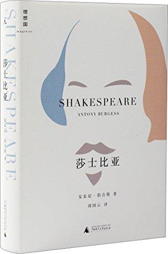 9787514611526: 麦克白:莎士比亚戏剧精选(插图典藏本)(珍藏版)