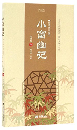 9787514613445: Solitary Thoughts by a Small Window (Chinese Edition)