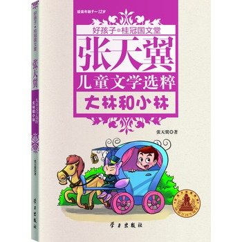 9787514701180 Zhang Tianyi Selective Dissemination of children's literature - good boy. ...