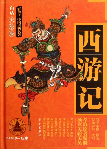 9787514701357: Journey to the West (for children aged 9-12) (Chinese Edition)
