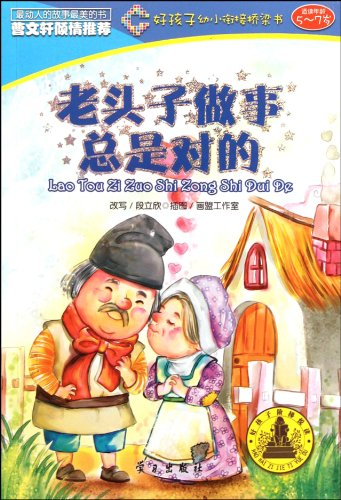 9787514701425: The Old Man Did No Wrong (Chinese Edition)
