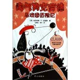 9787514702491: Claude Collection - 3 Books, RRP £14.97 (Claude in the City; Claude on Holiday; Claude at the Circus)