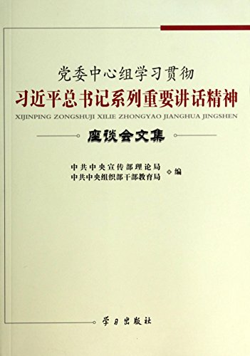 9787514704648: Xi Jinping. general secretary of party central group learning important speech series: Symposium Proceedings(Chinese Edition)
