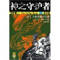 guardian of God (Vol.1) (visit chapter)(Chinese Edition): RI )SHANG QIAO
