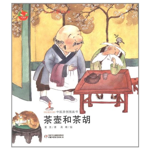 9787514803389: Literature for Young Children century classic - teapot and tea Hu - original picture book (China Writers Association(Chinese Edition)