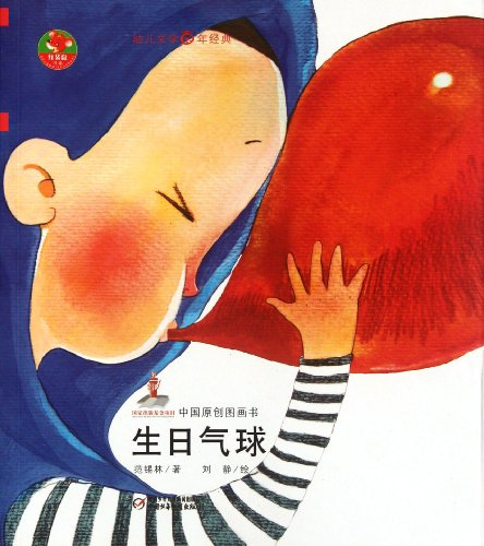 9787514803419: Red Kangaroo Book Series: birthday balloons(Chinese Edition)