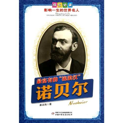9787514805369: The Richest Tramp (Nobel) /Lifelong Influential World Celebrities (Chinese Edition)