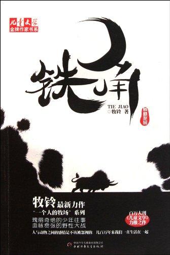 9787514805536: Asplenium (Chinese Edition)