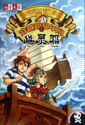 Through the Zheng He. a ghost ship(Chinese Edition): PENG XU LUO