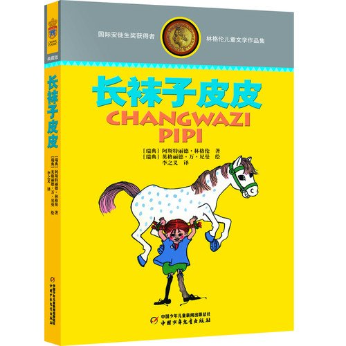 9787514809138: Lindgren Children's Literature Collections: Pippi Longstocking(Chinese Edition)