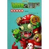 Zombies Need hilarious comic: Madden NFL (Pocket: ZHI WU DA