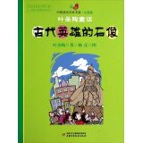 9787514810721: Chinese fairy tale of ancient heroes Famous Famous statue: tao fairy (phonetic version)(Chinese Edition)