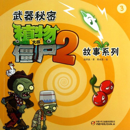 9787514811797: Plants Vs Zombies 2(Weapon Secret Story Series 3) (Chinese Edition)
