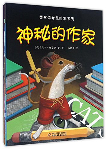 Genuine ) Library Mouse picture book series(Chinese Edition): BU XIANG