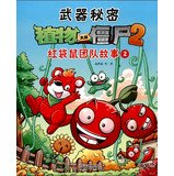 9787514812510: Plants vs Zombies 2 (Stories of The Red Kangaroo Team 2) (Chinese Edition)