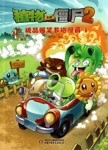 9787514815719: Plants vs zombies 2: the best joke more frames. 4 (Chinese Edition)