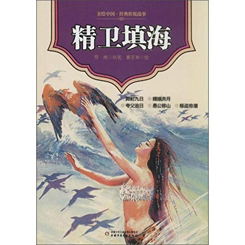 America painted Chinese classic traditional stories: Jingwei(Chinese Edition): XUE GANG