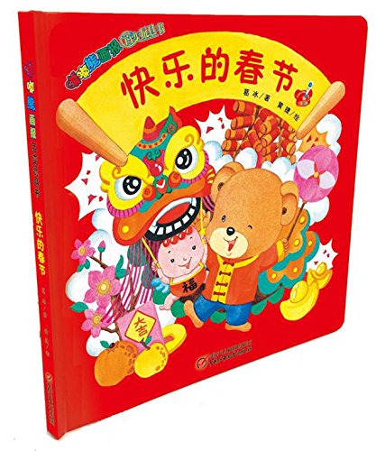 Happy New Year (dudu bear illustrated the multivariant toy book)(Chinese Edition): GE BING HUANG ...