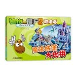 Magic Castle Competition Zombies 2 wonderful time: ZHI WU DA