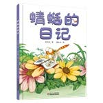 My diary series - dragonfly's diary(Chinese Edition): LIU BING JUN