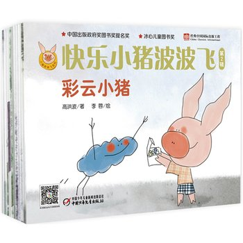 Happy piggy Bobo fly Series 2 (Full 10)(Chinese Edition)