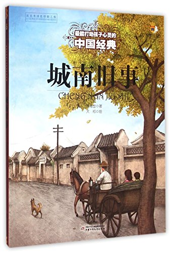 9787514829051: City Story (Chinese Edition)