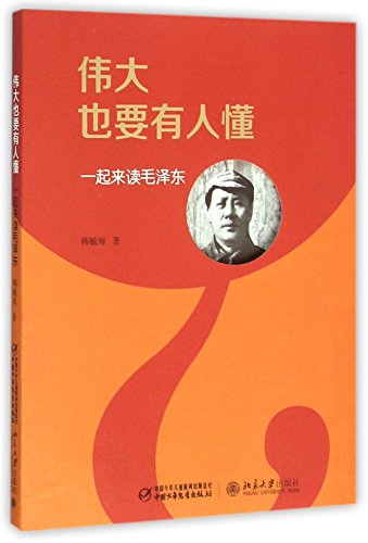 9787514829747: Even Great Man Should Be Understood (Chinese Edition)