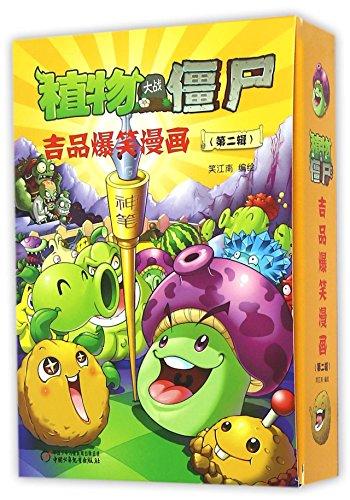 9787514830972: 植物大战僵尸吉品爆笑漫画(第2辑共5册)